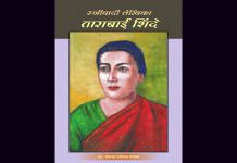 Remembering Tarabai Shinde: Breaking Caste, Patriarchy And Glass Ceilings | #IndianWomenInHistory