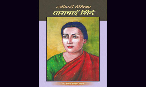 Remembering Tarabai Shinde: Breaking Caste, Patriarchy And Glass Ceilings   #IndianWomenInHistory