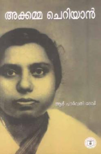 Accamma Cherian's Autobiography - Jeevitham Oru Samaram (Life Is A Struggle)