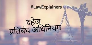 दहेज प्रतिबंध अधिनियम   #LawExplainers
