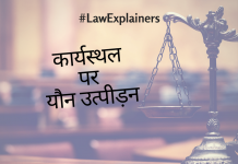 कार्यस्थल पर महिलाओं के यौन उत्पीड़न अधिनियम | #LawExplainers