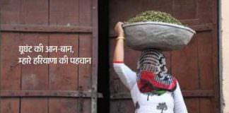 Is Ghoonghat The Identity Of Haryana?