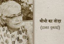 A Feminist Reading Of Chauthi Ka Joda By Ismat Chughtai