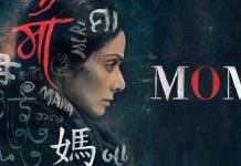 Mom: A Feminist Reading Of Sridevi's New Blockbuster