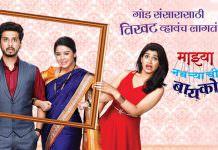 Majhya Navryachi Baayko Review