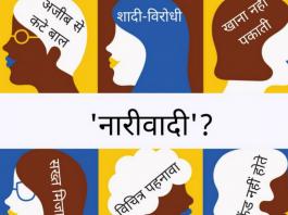 नारीवादी से जुड़ी चार गलतफहमी: नारीवाद के ढोंगीजामे से   Feminism In India