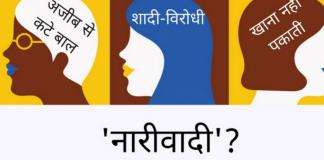 नारीवादी से जुड़ी चार गलतफहमी: नारीवाद के ढोंगीजामे से | Feminism In India