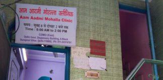 mohalla clinics