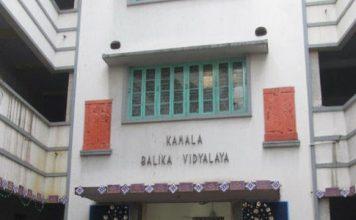 Kamala Girls High School