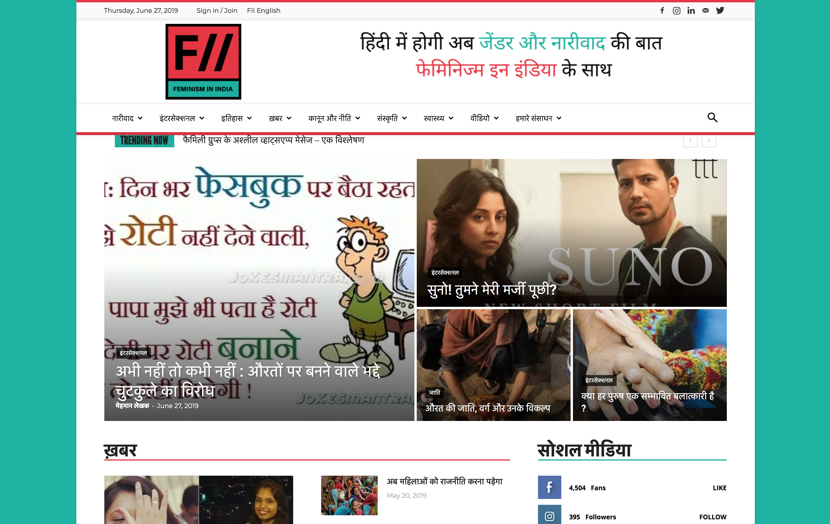FII Launches An Independent FII Hindi Website To Break Linguistic Barriers
