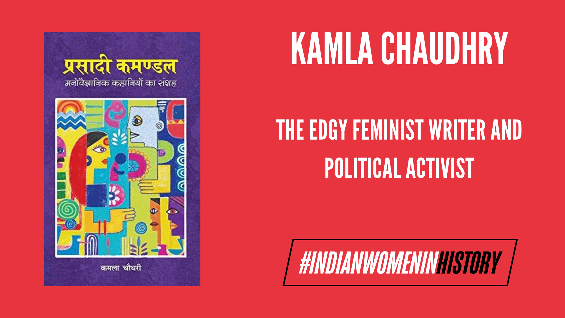 Kamla Chaudhry: The Edgy Feminist Writer And Political Activist| #IndianWomenInHistory