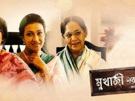 Film Review: Mukherjeedar Bou Evokes Conversations About Women's Sense Of Self