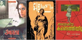 Women And Work In Mahanagar, Anweshichu Kandethiyilla And Umbartha