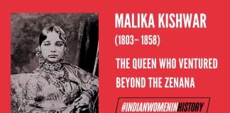 Malika Kishwar: The Queen Who Ventured Beyond The Zenana| #IndianWomenInHistory
