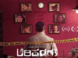 Film Review: 'Arishadvarga' Traverses The Gendered Ego And Beyond