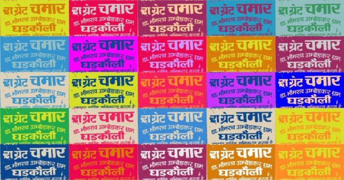 Dalit Identities Are Not Slurs. Period.