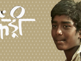 Film Review  Fandry: A Tale Of Transgenerational Resistance Against Caste Oppression